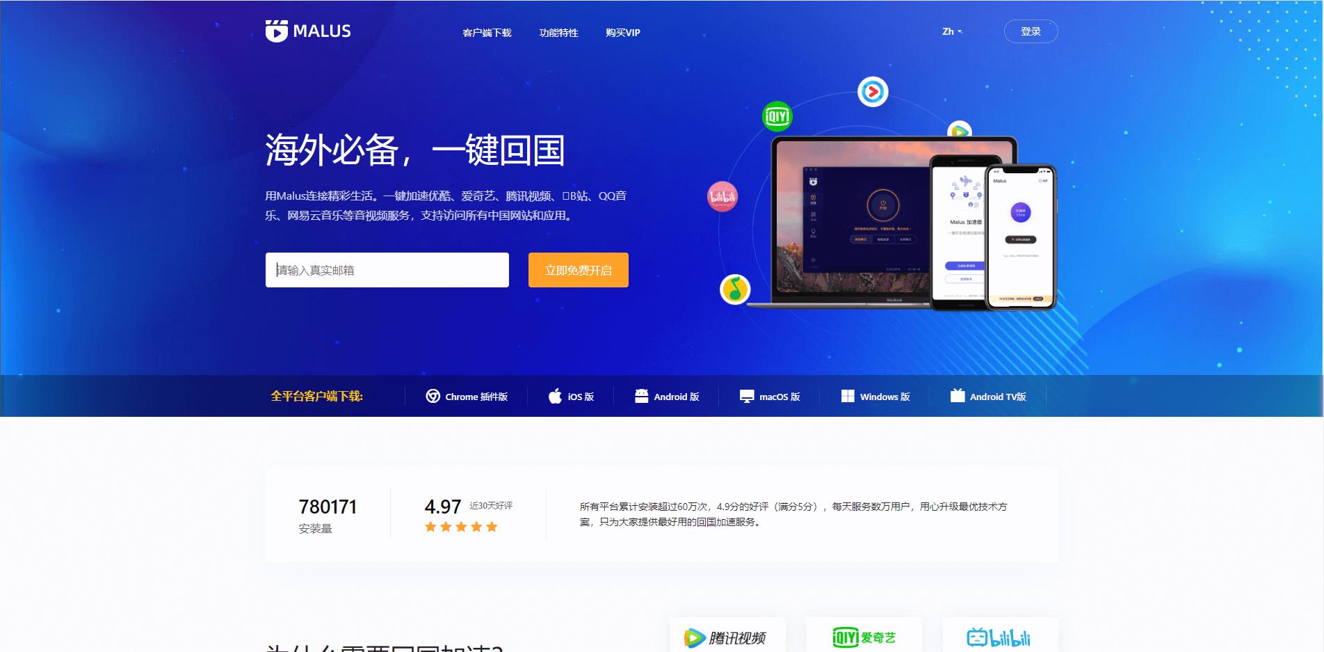 如何获得中国IP地址?翻墙回国VPN推荐- 翻墙指南