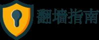 翻墙指南logo